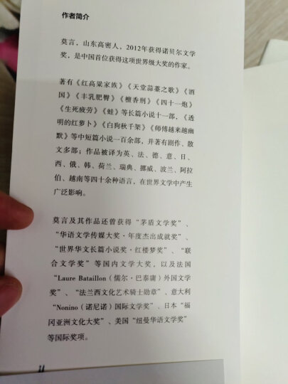 白狗秋千架(莫言作品全编) 晒单图