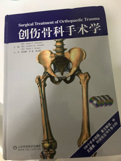 创伤骨科手术学(附光盘4张) 晒单图