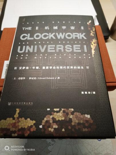 甲骨文丛书机械宇宙艾萨克牛顿 皇家学会与现代世界的诞生 晒单图