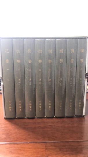魏书 点校本二十四史修订本(精装全8册)中华书局 晒单图