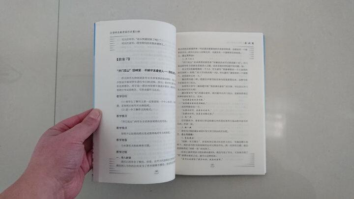 小学作文教学设计方案53例 晒单图