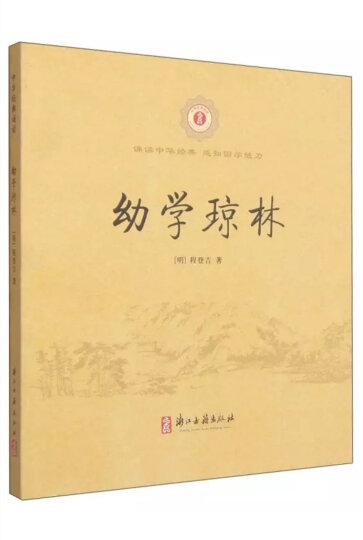 中华经典诵读:幼学琼林 晒单图