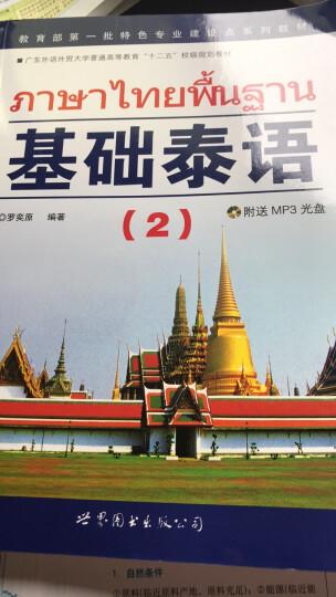 基础泰语1(附MP3光盘1张) 晒单图