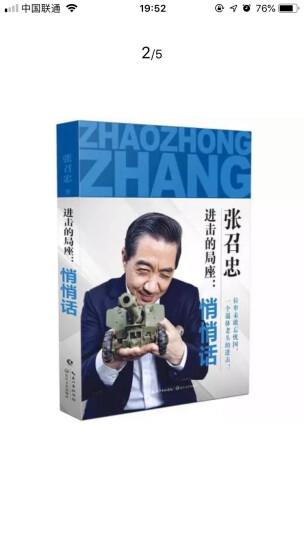 全7册 话说中国海洋军事系列作品 进击的局座 悄悄话/张召忠作品+海洋三部曲-走向深蓝等 晒单图