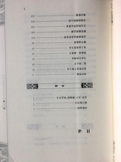 潜规则:中国历史中的真实游戏  晒单图