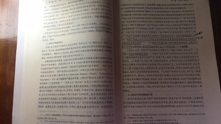 知识产权法(第五版) 晒单图