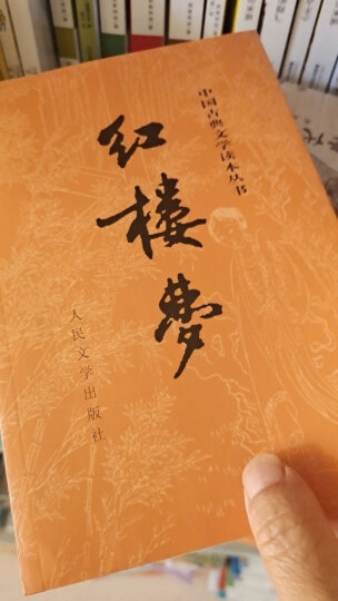 红楼梦原著版(套装上下册)(全两册)(中国古典文学读本丛书,1-9年级必读书单) 晒单图