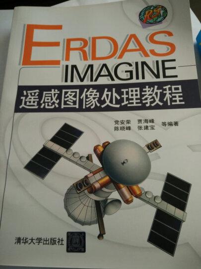 ERDAS IMAGINE遥感图像处理教程 晒单图