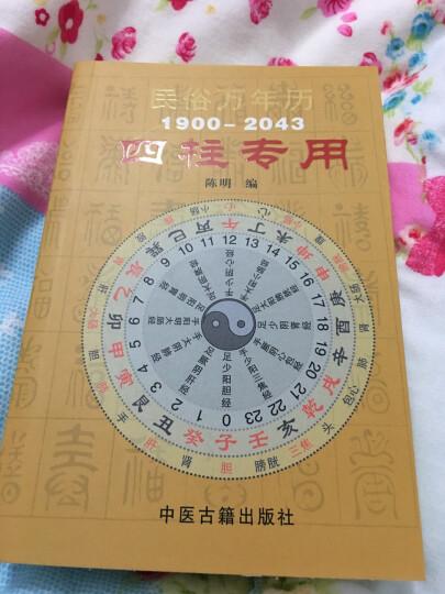 民俗万年历 四柱专用 1927-2030 晒单图