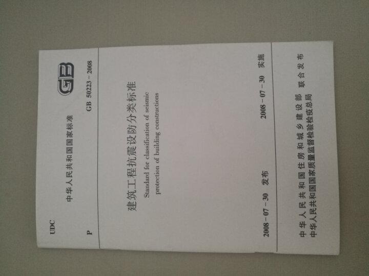 中华人民共和国国家标准:GB 50223-2008建筑工程抗震设防分类标准 晒单图