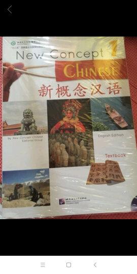 新概念汉语(1 附光盘) 晒单图