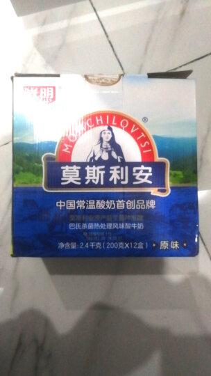 光明 莫斯利安 常温酸奶酸牛奶(原味)200g*12盒钻石装/礼盒装中华老字号(新老包装交替发货) 晒单图