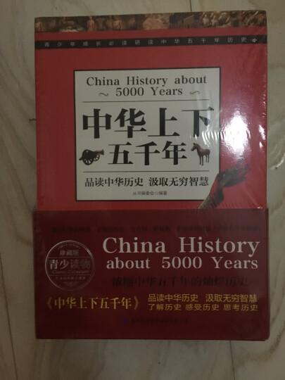 中华上下五千年(珍藏版 套装全3册) 晒单图