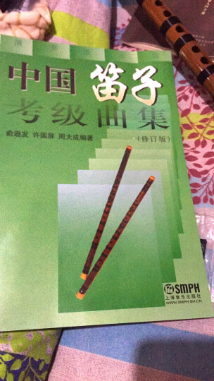 中国笛子考级曲集修订版教材书籍 笛子练习曲谱 俞逊发 许国屏 周大成编著初级竹笛教程 上海音乐出版社 晒单图