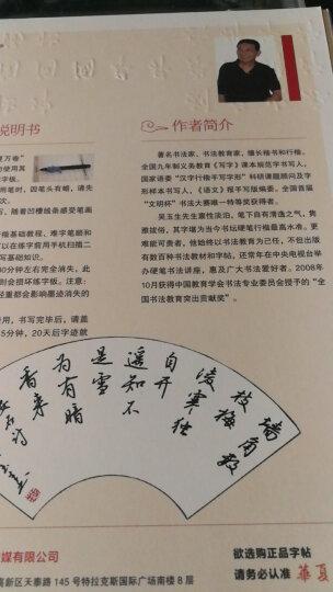华夏万卷字帖·吴玉生凹槽练字板:行楷(附自动褪色笔+笔芯+握笔矫正器) 晒单图