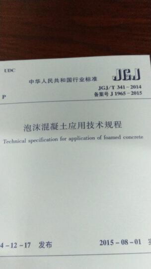 【全新正版】JGJ/T 341-2014 泡沫混凝土应用技术规程 晒单图