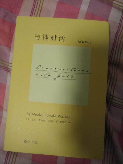 与神对话 全三册 《与神对话》三部曲《与神为友》《与神合一》 晒单图