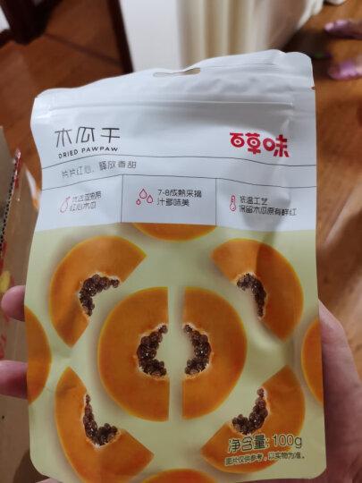 百草味 木瓜干100g 休闲零食蜜饯果脯 酸甜风味 水果干 晒单图