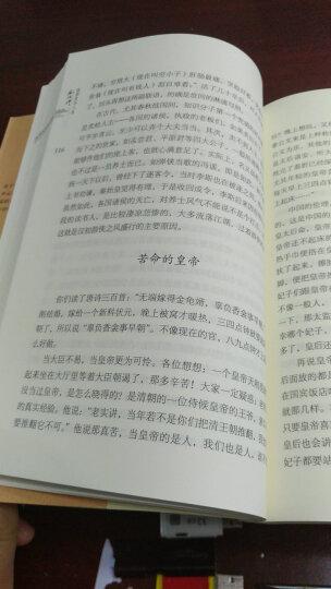 南怀瑾谈历史与人生 晒单图