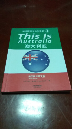 THIS IS AUSTRALIA:澳大利亚(英语国家文化与生活4) 晒单图