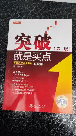 突破就是买点:燕青炒股学习笔记买股篇(第二版) 晒单图