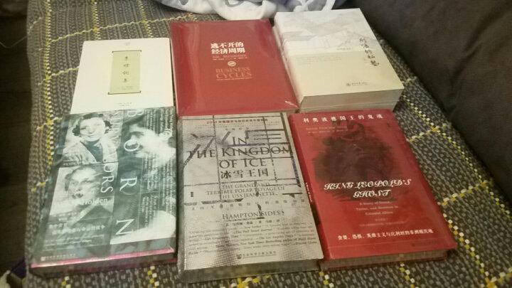 中国历史上的基本经济区 晒单图
