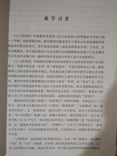 人人说英语(中级)(北京)(附MP3光盘) 晒单图
