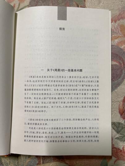 论语·大学·中庸(中华经典名著全本全注全译/三全本) 晒单图
