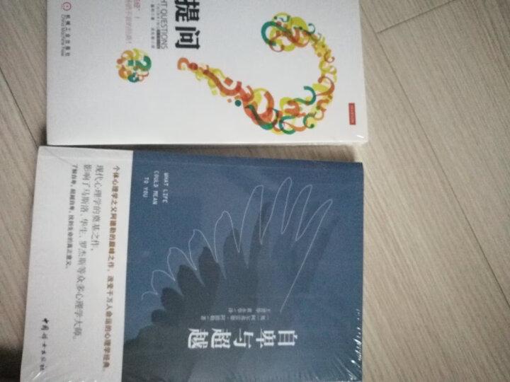 自控力 斯坦福大学广受欢迎心理学课程(新版) 晒单图