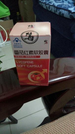 【4瓶实惠装】修正番茄红素软胶囊60粒 成人男性红番茄素 增强免疫力4瓶装 晒单图