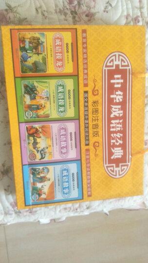 中华成语故事大全4册 成语接龙彩图注音版 儿童国学启蒙6-7-10-12岁小学生课外阅读书籍 晒单图