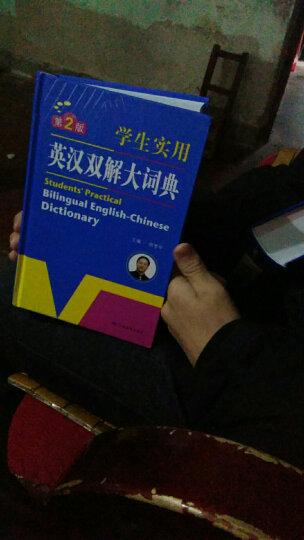 英汉词典小学生初中高中学生实用英汉双解大词典 中英文字典英语词典 晒单图