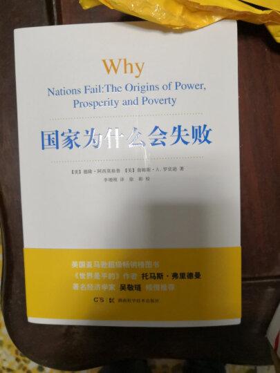 国家为什么会失败 新京报年度好书推荐世界是平的弗里德曼吴敬琏推荐 世界经济 晒单图