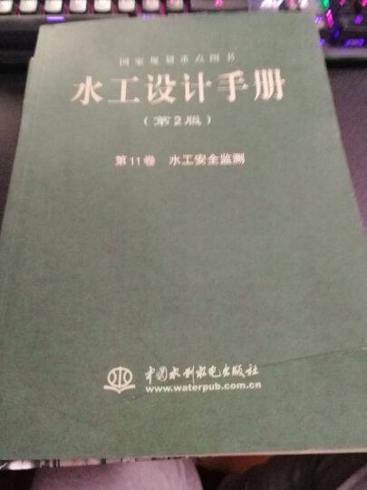 水工设计手册(第11卷):水工安全监测(第2版) 晒单图