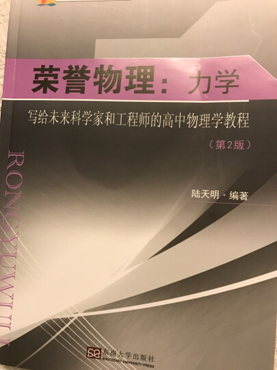 全纳教育丛书 荣誉物理:力学 写给未来科学家和工程师的高中物理学教程(第2版) 晒单图