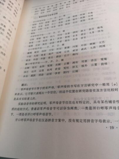 """实用播音教程:普通话语音和播音发声(第1册)/普通高等教育""""十一五""""国家级规划教材 晒单图"""