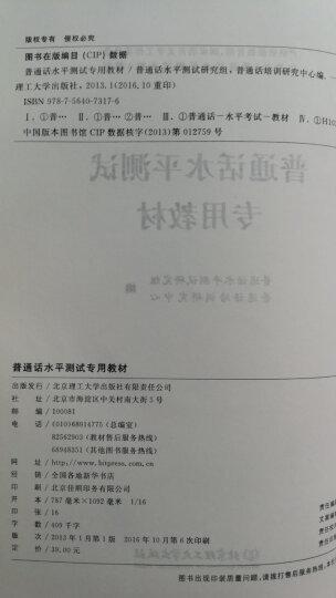 普通话水平测试专用教材(全新版 附光盘) 晒单图