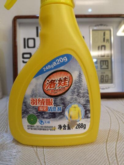 洛娃 羽绒服专用清洗剂268g*2 羽绒服免水洗喷雾式洗衣液 晒单图