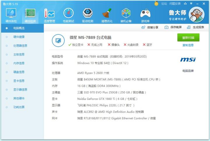 七彩虹(Colorful) GTX1660Ti/1650/RTX2060/SUPER 游戏显卡 RTX2060 Ultra 晒单图