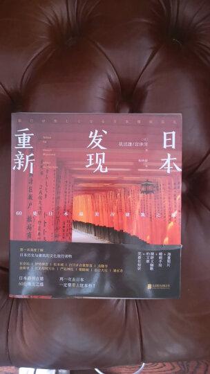 重新发现日本:60处日本最美古建筑之旅 晒单图