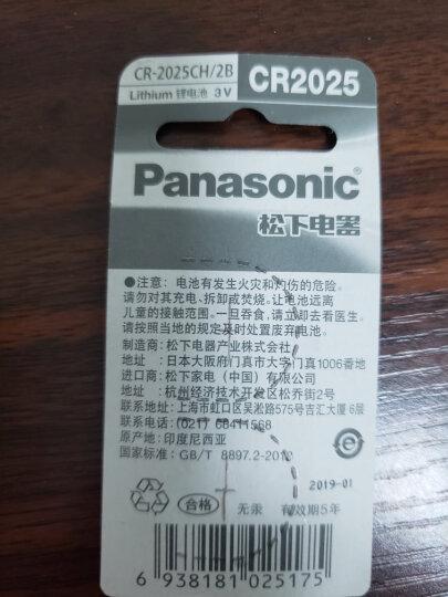 松下CR2025纽扣电池 适用于奔驰宝骏日产比亚迪 高尔夫7丰田 轩逸汽车遥控器钥匙电池 2016景逸:X3 X5 X50东方风行CM7 晒单图