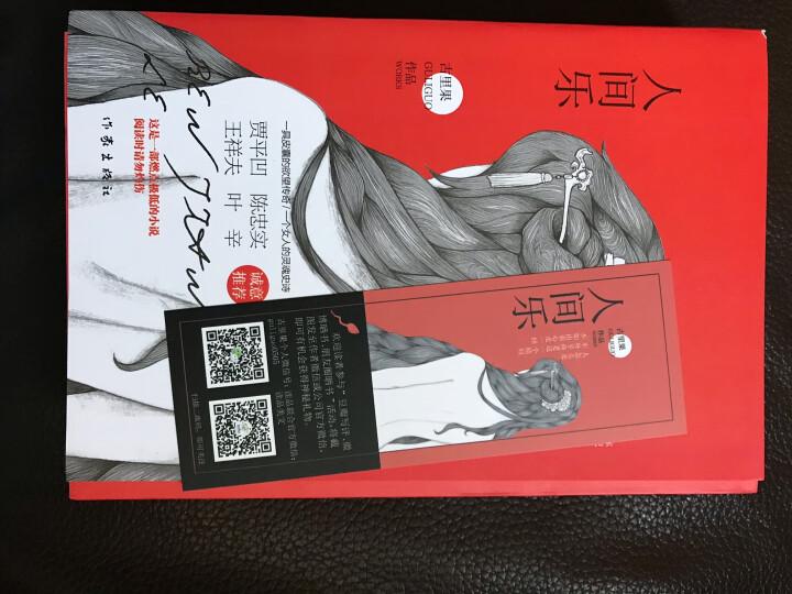 现货正版 人间乐 全2册 古里果书籍 一部燃点极低的小说 一具皮囊的欲望传奇 一个女人 晒单图