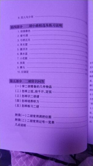 中老年二胡教程(初级篇) 附DVD视频 老年大学教材入门基础教程书 晒单图