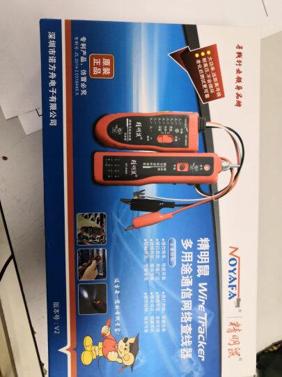 精明鼠(noyafa)NF-806R寻线仪 寻线器 网络测试仪 测线器 查线机 测网线 寻线仪 晒单图