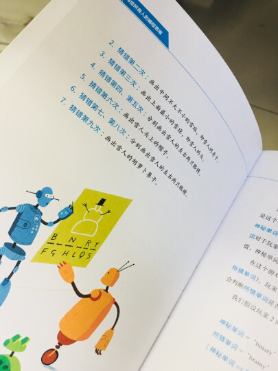 这才是最好的数学书(套装上下册)[荐书联盟推荐] 晒单图