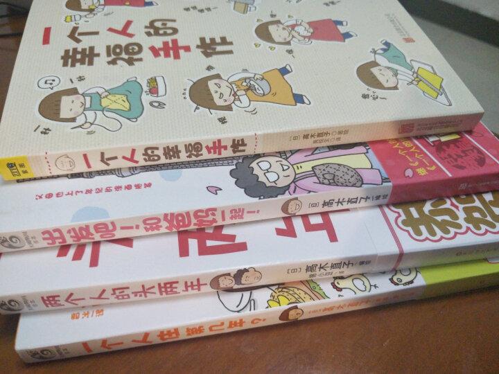 一个人住第几年  高木直子 一个人系列时隔几年后新作 风靡中国的日本绘本天后 晒单图