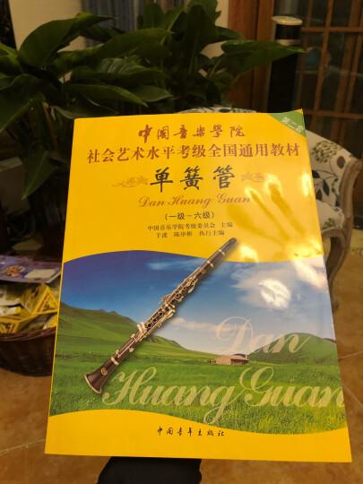 正版【中国音乐学院】单簧管考级教材1-6级 考级曲集教程音乐书籍 晒单图