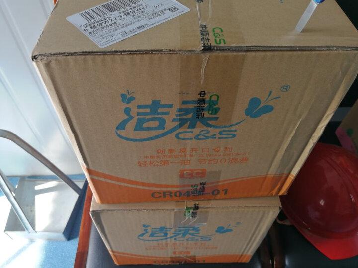 洁柔(C&S)抽纸 活力阳光橙 3层120抽面巾纸*24包(整箱销售 软抽纸巾 母婴可用) 晒单图