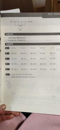 小学数学计算秘籍(一年级) 晒单图