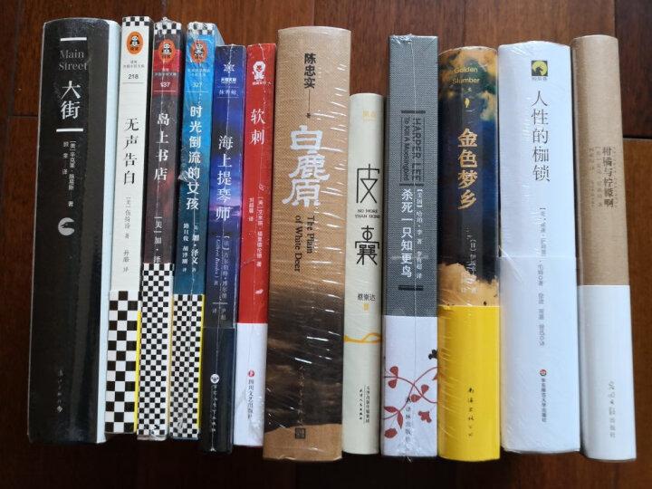 自然文学三部曲:瓦尔登湖+沙乡年鉴+寂静的春天(套装共3册) 晒单图